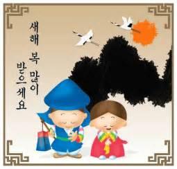 korean new year 2014 happy korean new year linking to thinking