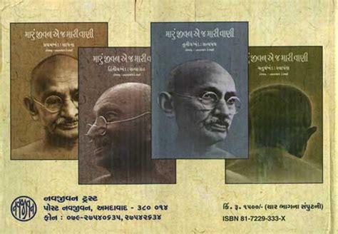 gandhi biography in gujarati mahatma gandhi forum narayan desai