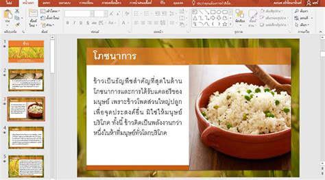 powerpoint themes rice แจกธ ม powerpoint quot rice quot สำหร บพร เซนท เร องข าว