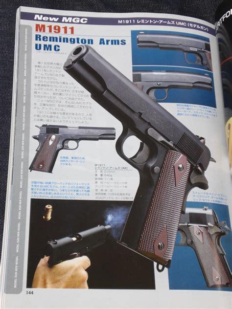 Kompor National Mgc 200 8 mgc レミントンumc m1911 2003年11月号 その他趣味 セバの趣味の部屋