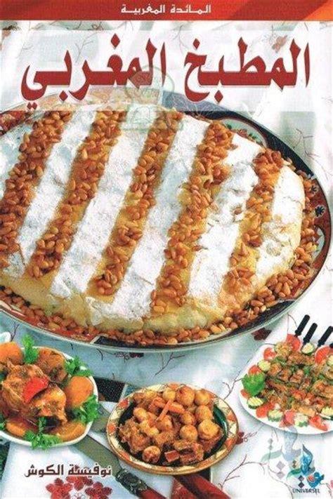 cuisine arabe facile la cuisine marocaine facile en arabe 192 d 233 couvrir