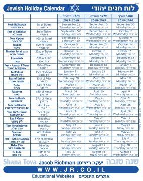 good news  israel  year jewish holiday calendar