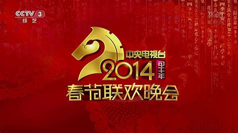 cctv new year gala 2014 cctv new year s gala most watched event in