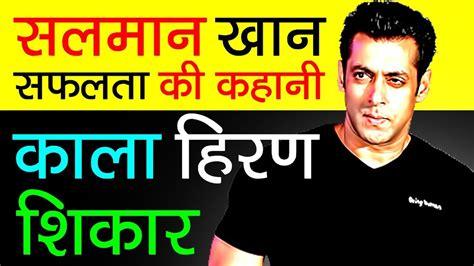 salman khan biography in hindi youtube salman khan convicted द ष कर र biography in hindi