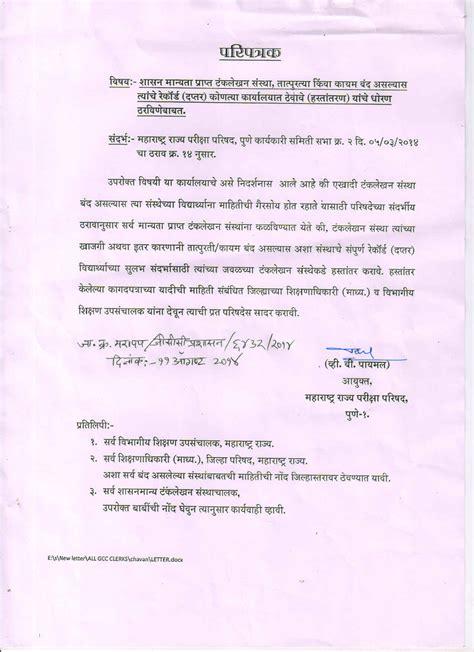 Resume Maker In Nagpur Application Letter Marathi Pictures Mahadiscom Maharashtra Tet Registration Application Form