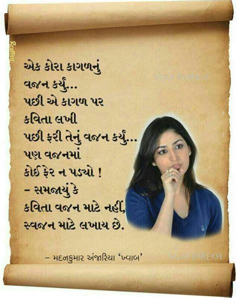Wedding Quotes In Gujarati by Gujarati Wedding Quotes Quotesgram