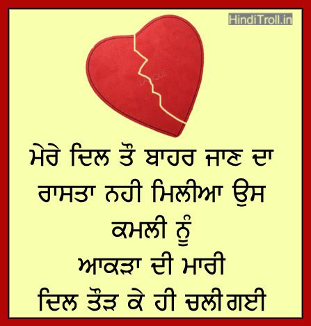 breakup wallpaper for whatsapp whatsapp quotes in punjabi holidays oo kehnde waqat to
