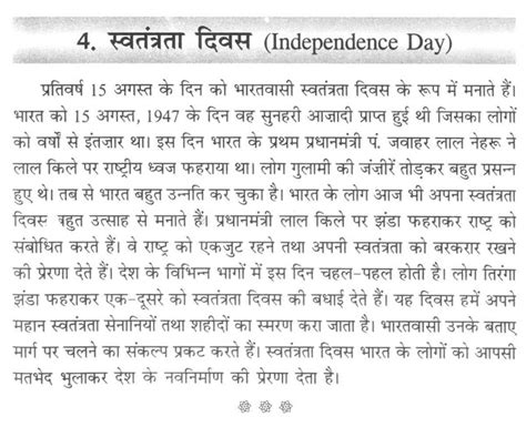 Essay On Independence Day In Pdf by Independence Day Speech Essay Pdf For Students Teachers In Gujarati Kannada