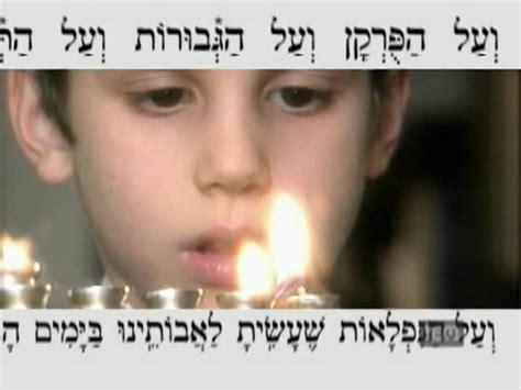 hanukkah chanukah celebrated
