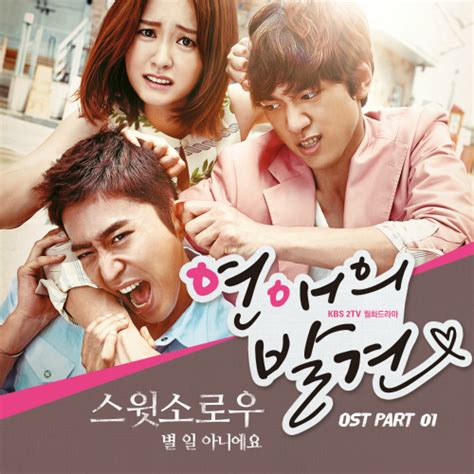 download mp3 ost temperature of love download single sweet sorrow discovery of love ost