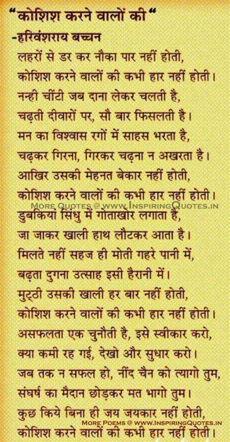 poem  harivansh rai bachchan life quotes poetry hindi inspirational quotes  hindi
