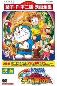 film doraemon terbaru xxi nonton eiga doraemon shin nobita no uch 251 kaitakushi