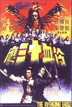 The Avenging Eagle Shaw Brothers Dvd Kaufen Filmundo Hong Kong Cinemagic Gallery Avenging Eagle