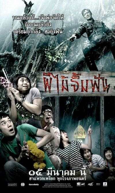 download film thailand vow of death ว อ หมาบ ามหาสน ก hd อ พใหม ด หน งใหม ด หน งbtm