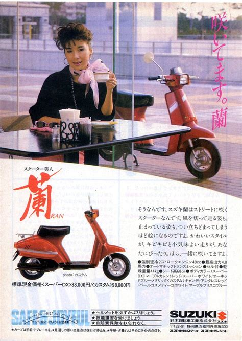 Suzuki Advertisement Suzuki Ran Magazine Adverts