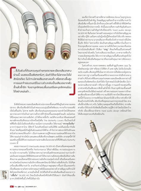 design wave magazine viard audio design wavemagazine thailand design w sound