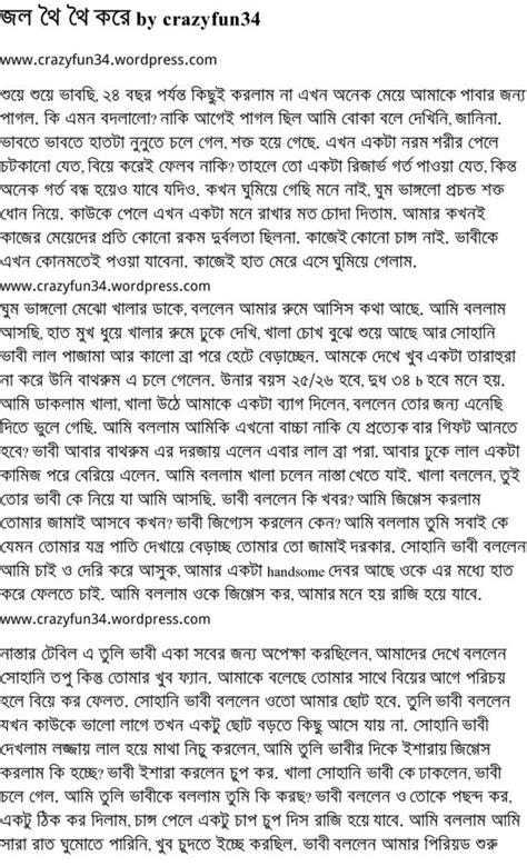 bengali golpo chodar golpo in font adanih