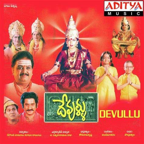 21 Kanaka Set Coksu maha kanaka durga song by s p balasubrahmanyam from devullu mp3 or play now
