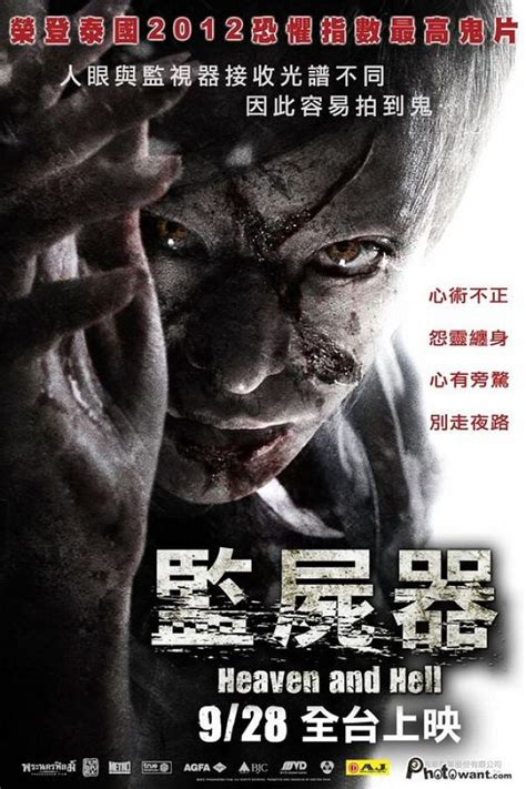 film horor thailand heaven and hell nonton film heaven and hell 2012 online sub indo