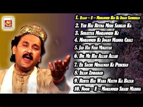 ashok zakhmi qawwali video elaan e mohammed hai ki imaan sambhalo ashok zak