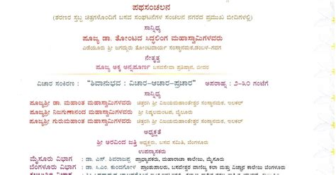 Wedding Invitation Kannada Quotes by Wedding And Jewellery Wedding Invitation Wording Sles