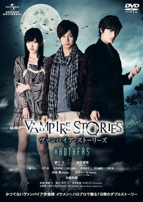 film jepang recomended 2014 film vire story brothers c est un blog sur les dramas