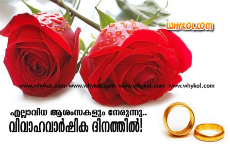 Wedding Wishes In Malayalam by Wedding Anniversary Wishes In Malayalam