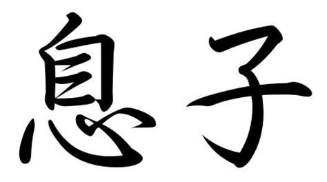 kanji tattoo symbols family kanji tattoo symbols son tattoos pinterest kanji