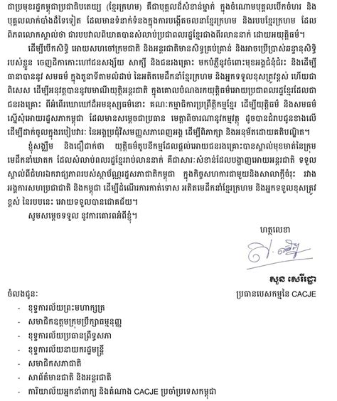 authorization letter in khmer language 76 permission letter in khmer srp members of