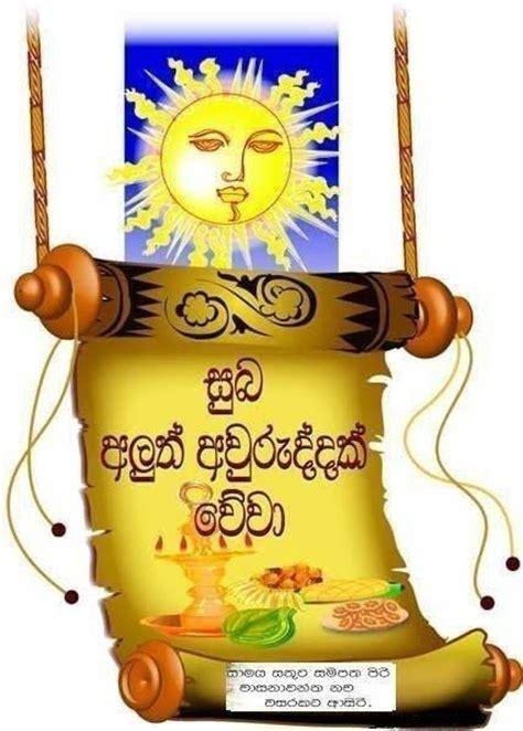2018 new year wishes in sinhala sbs sinhala aluth avurudu nakath litha 2015 sbs your language