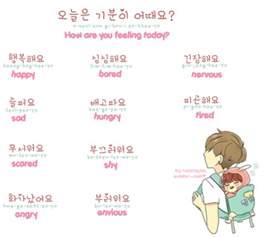 feelings in korean learn more