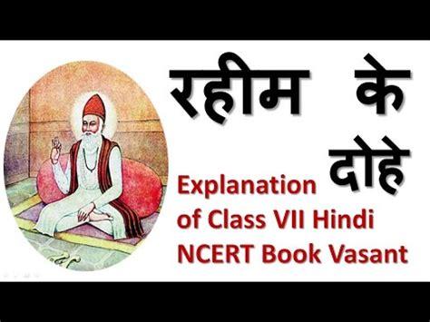 biography rahim hindi language class 7 hindi hw 26 27 08 15 rahim ke dohe dps tapi