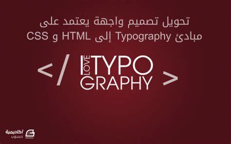 html5 typography تحويل تصميم واجهة يعتمد على مبادئ typography إلى html5 و