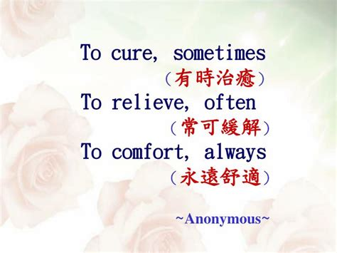 to cure sometimes to relieve often to comfort always ppt 231 182 173 232 173 183 231 229 189 231 229 176 229 180 227 229 174 229 175 167 231 232 173 183 227 228 189 227 230 227 228