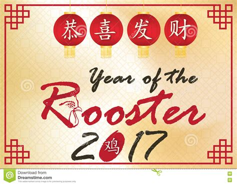 meanin of chinese lanterns at new years printable new year of the rooster 2017 greeting card stock illustration image 82099939