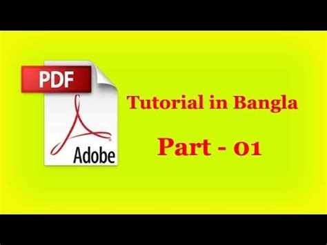 subnetting tutorial pdf bangla portable document format in bengali tutorial 1 what