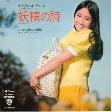 Afd Also Search For Agnes Chan Brings Back Some Nostalgic Memories Agnes Chan A Hong Kong Born Singer