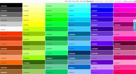 web safe color web制作 デザイン等で色選び または色の確認に重宝する 原色大辞典 きになるnet