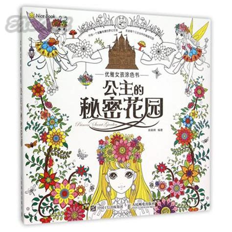 secret garden colouring book abc shop aliexpress buy princess secret garden coloring book