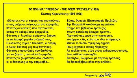 poem lyrics file lyrics of the poem song preveza 1928 png