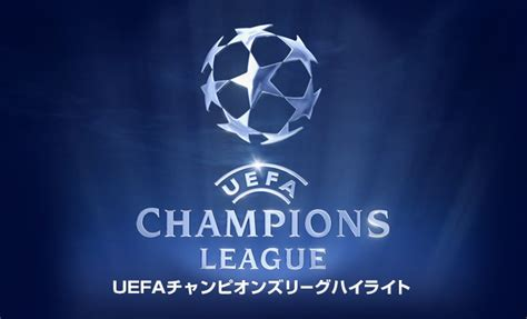 theme music uefa chions league uefaチャンピオンズリーグ ハイライト 日本テレビ