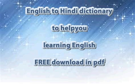 hindi english dictionary free download full version pc dictionary english to hindi download free full version
