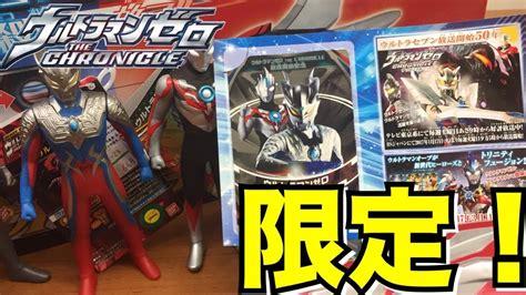 Ultraman Zero Chronicels The True Fighter ウルトラマンゼロ the chronicle 放送開始記念 ウルトラマンゼロ ウルトラマンオーブ 限定 キラキラ フュージョンファイトカード ultraman zero special