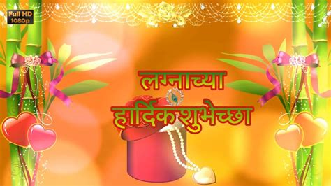 Wedding Album Quotes In Marathi by Happy Wedding Wishes In Marathi Marriage Greetings