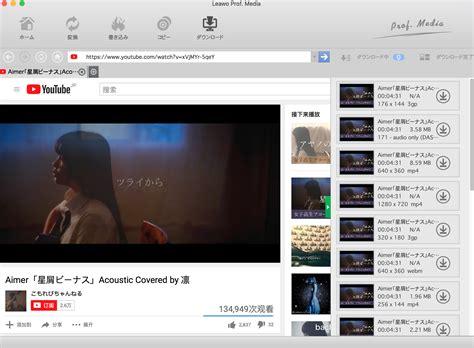 tutorial video mac mac用 stream transportの代替ソフトで動画をダウンロードする leawo 製品マニュアル