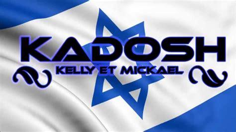cantique en hebreux kadosh