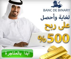 banc de binary reviews scams banc de binary review scam or legit broker