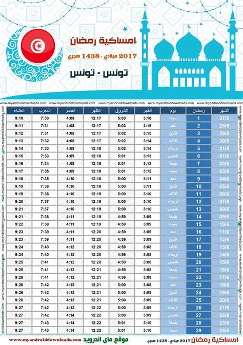 tunisie ramadan 2017 voici les horaires de la rupture