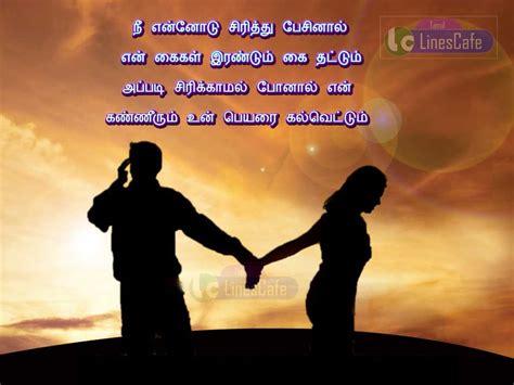 kanneer kavithai in tamil images tamil linescafe