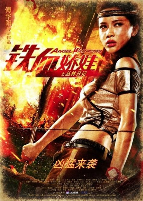 Angel Warriors 2013 Mavis Pan Movies Chinese Movies